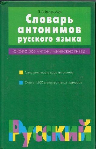 Slovník antonimů ruského jazyka