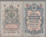 Bankovka Carské Rusko 5 rubl 1909
