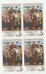 1976. 40. výročí vzniku Interbrigád ve Španělsku pof. 2218