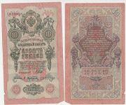 10 Rubl 1909