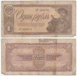 1 rubl 1938
