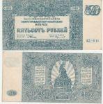 500 ruble