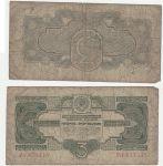SSSR. 3 ruble 1934