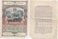 Obligacija na summy 200 rublej 1949