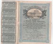 5% Obligacija 500 rublej 1917